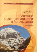 Classical Yoga and Yoga Therapy by Andrej Lobanov