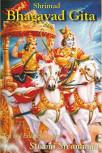 Shrimad Bhagavad Gita von Swami Sivananda