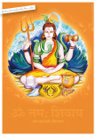 Poster: Shiva